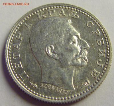 50 пара 1915 Сербия №1 07.05.2021 22:00 МСК - CIMG2681.JPG