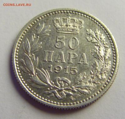 50 пара 1915 Сербия №1 07.05.2021 22:00 МСК - CIMG2679.JPG