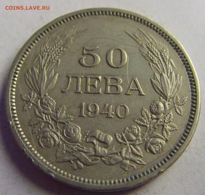 50 лева 1940 Болгария №1 07.05.2021 22:00 МСК - CIMG3019.JPG