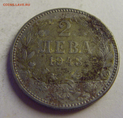 2 лева 1943 Болгария №1 07.05.2021 22:00 МСК - CIMG3063.JPG