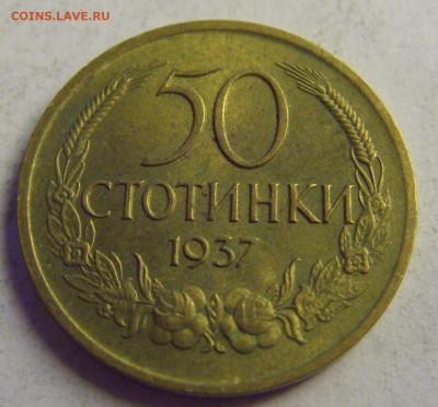 50 стотинок 1937 Болгария №2 07.05.2021 22:00 МСК - CIMG3079.JPG