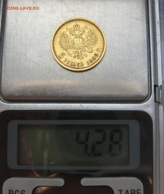5 РУБЛЕЙ 1899 ФЗ - IMG_6771.JPG