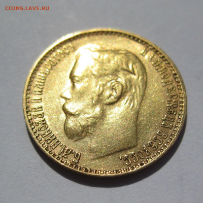 5 РУБЛЕЙ 1899 ФЗ - IMG_6759.JPG