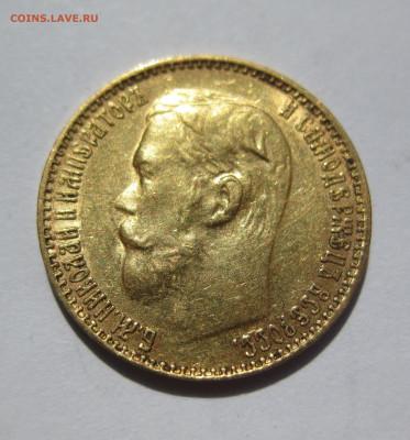5 РУБЛЕЙ 1899 ФЗ - IMG_6758.JPG