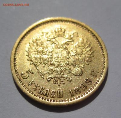 5 РУБЛЕЙ 1899 ФЗ - IMG_6757.JPG