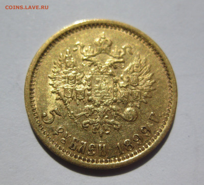5 РУБЛЕЙ 1899 ФЗ - IMG_6756.JPG