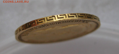 5 рублей 1898 АГ - IMG_6809.JPG