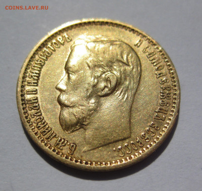 5 рублей 1898 АГ - IMG_6803.JPG