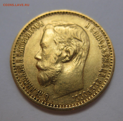 5 рублей 1898 АГ - IMG_6799.JPG