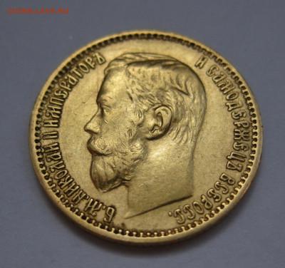 5 рублей 1898 АГ - IMG_6798.JPG