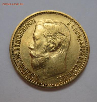 5 рублей 1898 АГ - IMG_6797.JPG