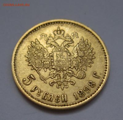 5 рублей 1898 АГ - IMG_6796.JPG