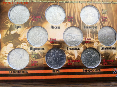 Набор 9 монет Города Герои в альбоме 2 рублёвые - 8B208CA2-E4EC-4C9E-A643-8030A62ED624