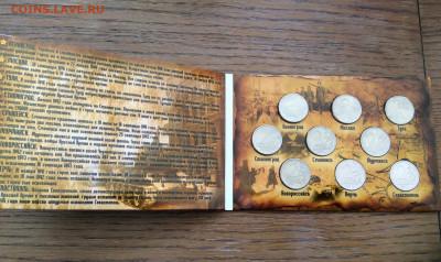 Набор 9 монет Города Герои в альбоме 2 рублёвые - 67B57C57-ED4B-4048-A893-662CB1C4CBCC