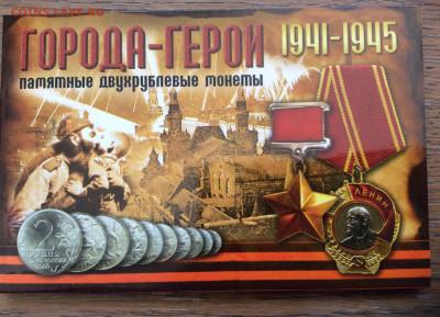 Набор 9 монет Города Герои в альбоме 2 рублёвые - EDBEC4A3-9B75-49E8-AB2E-34ED2EB292BC