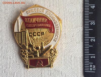 Знак отличник соцсоревнования Минпищепрома СССР.ММД - 96F58781-DBA2-4E0C-B73A-FC070CB578B6