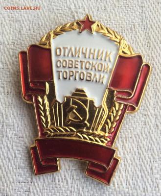 Знак отличник Советской Торговли.ММД - 26275688-213C-4DB1-A33F-9A0893FB3DB7