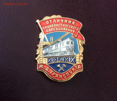 Знак отличник соцсоревнования ЖД транспорта СССР - 7B307777-8298-4D40-B683-AC1896EE92C6
