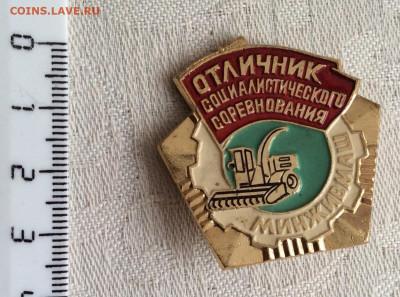 Знак отличник соцсоревнования Минживмаш - 757556BF-46BD-4B3E-8D17-0EA7E217CA65