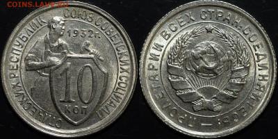 10 копеек 1932 UNC до 05.05.2021 22:00 - 10_1932_B