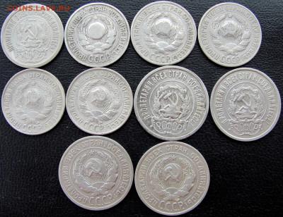 15 и 20 копеек 1923-1927 (10 монет), до 06.05.21 22-00 МСК - IMG_4198.JPG
