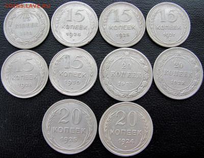 15 и 20 копеек 1923-1927 (10 монет), до 06.05.21 22-00 МСК - IMG_4196.JPG