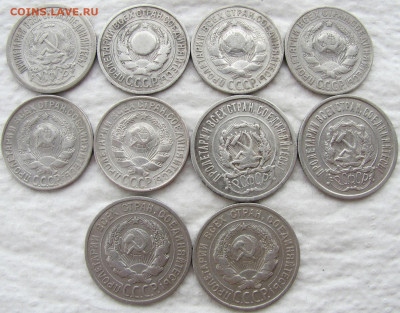 15 и 20 копеек 1923-1927 (10 монет), до 06.05.21 22-00 МСК - IMG_4191.JPG
