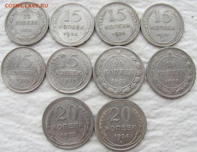 15 и 20 копеек 1923-1927 (10 монет), до 06.05.21 22-00 МСК - IMG_4187.JPG