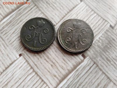 1 копейка серебромъ 1844,1845 СМ до 05.05.2021 - 2сер (36) - копия
