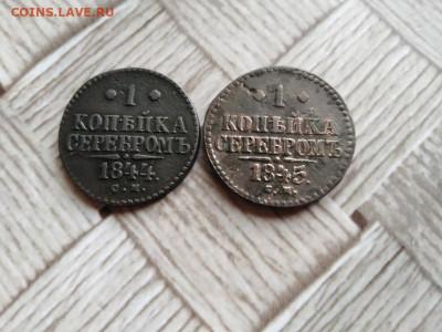 1 копейка серебромъ 1844,1845 СМ до 05.05.2021 - 2сер (35) - копия