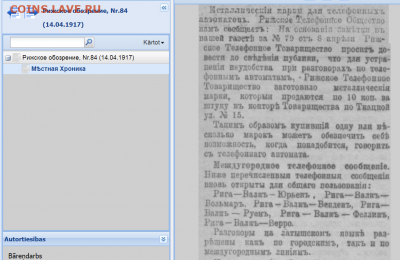 Рижский телефонный жетон 1917 год - riga_telefon_markes.PNG