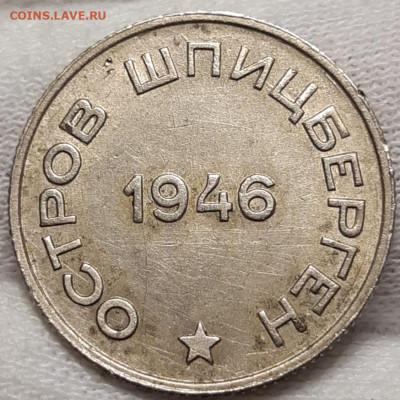 20 копеек 1946 Шпицберген - 20210502_220628