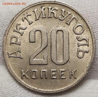 20 копеек 1946 Шпицберген - 20210502_220615