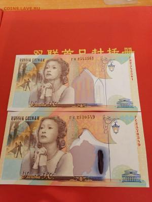 Тестовая банкнота Уланова 2010 год, 2 разновида - IMG-20210503-WA0010