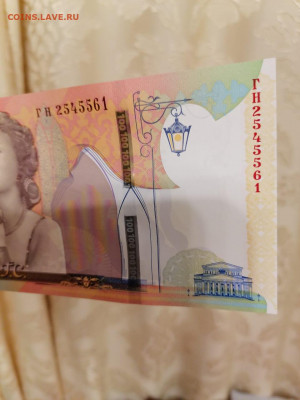 Тестовая банкнота Уланова 2010 год, 2 разновида - IMG-20210503-WA0014