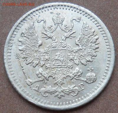 5 копеек 1886 СПБ АГ до 06.05.2021 - монеты 499