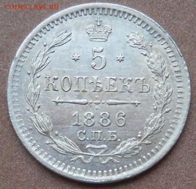 5 копеек 1886 СПБ АГ до 06.05.2021 - монеты 497