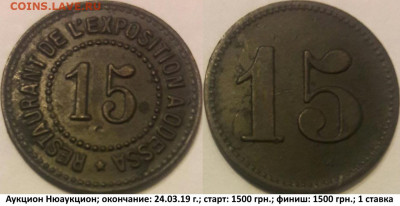 Жетон 15 копеек. Выставка ресторанов в Одессе 1910 - э