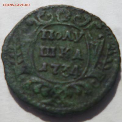 полушка 1734г . - 5
