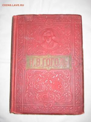 Гоголь Н.В. полное собрание сочинений 1910 г. оценка - 1