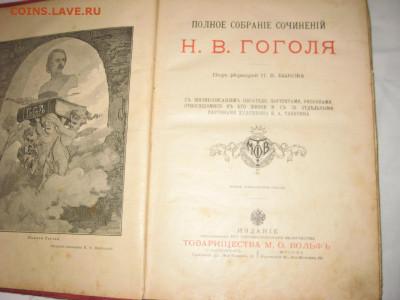 Гоголь Н.В. полное собрание сочинений 1910 г. оценка - 2