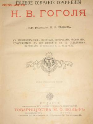 Гоголь Н.В. полное собрание сочинений 1910 г. оценка - 3