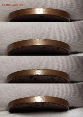 2 копейки 1845 С.М. Подлинность - PicsArt_05-04-12.36.01