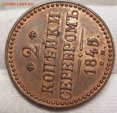 2 копейки 1845 С.М. Подлинность - 20210504_122802