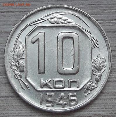 10 копеек 1946 (без обращения) до 7 мая в 22.00 - red3255600.JPG