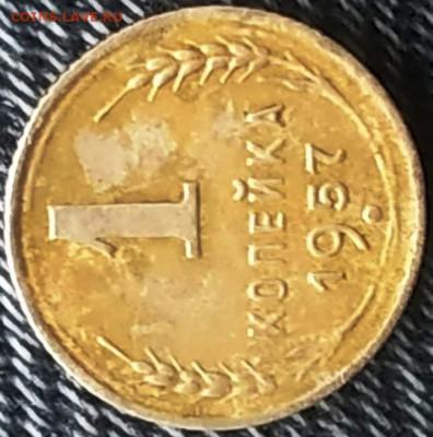 1 копейка 1957 года 16 витков - 57 год реверс
