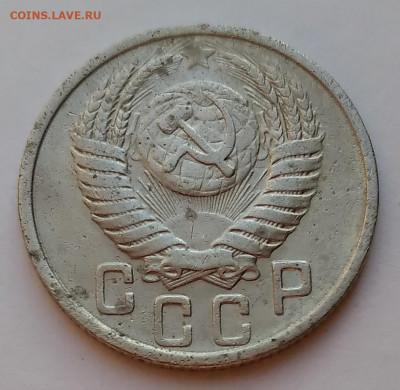15 Коп. СССР 1951г. до 9.05.21г. 22:00 - 20210504_185042