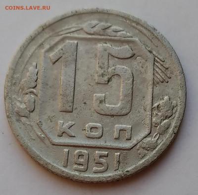 15 Коп. СССР 1951г. до 9.05.21г. 22:00 - 20210504_185145