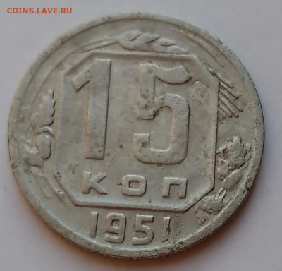 15 Коп. СССР 1951г. до 9.05.21г. 22:00 - 20210504_185123