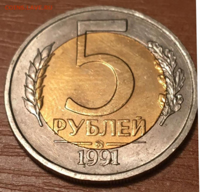 5 рублей 1991 ммд биметалл Определение - c6f8891a-1a83-4073-845d-c93734b11ce7